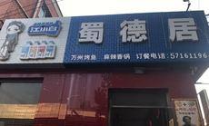 蜀德居烤鱼双人套餐