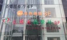 七欣天品蟹轩(宁波六店)