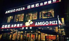 亚咪咕披萨餐厅