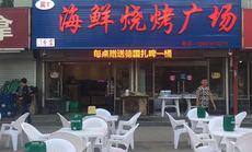 冀T海鲜烧烤广场(三分店)