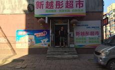 新越彤超市
