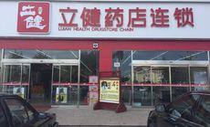 立健医药城(万家疃店)