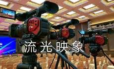 流光映象摄影摄像