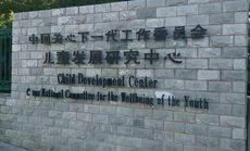 中国科学院500元代金券