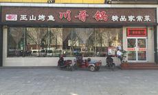 川哥锅烤鱼双人套餐
