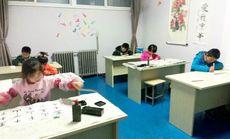 华艺艺术书法培训