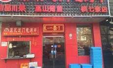 巫山烤鱼4至5人餐