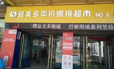 宜美多眼镜超市(机车商厦店)