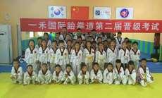 一禾国际跆拳道精品体验课