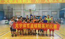 大宇篮球各区训练营