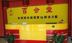 北京百会堂亲子养生馆