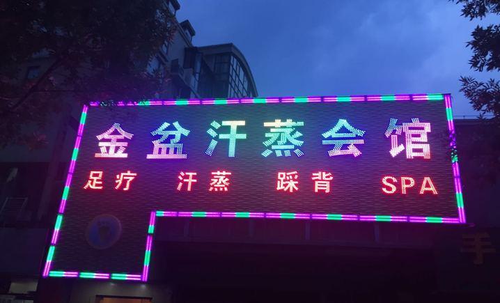 金盆汗蒸会馆