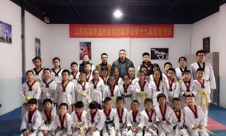 世纪跆拳道散打培训基地