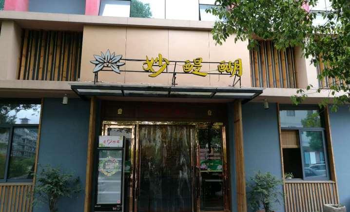 妙醍醐(椒江店)