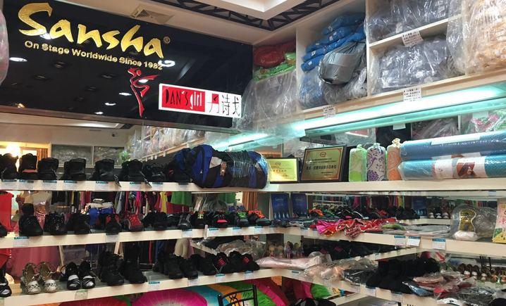 丹诗戈舞蹈用品店