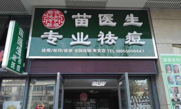 苗医生专业祛痘(建阳南路店)