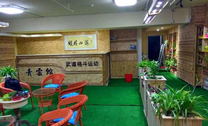 青云武道馆(房山店)