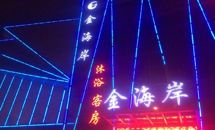 金海岸商务酒店(原浪淘沙) - 大图