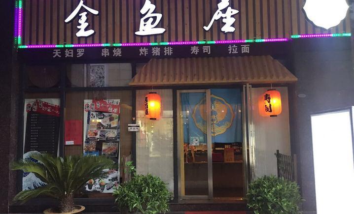金鱼座日本料理
