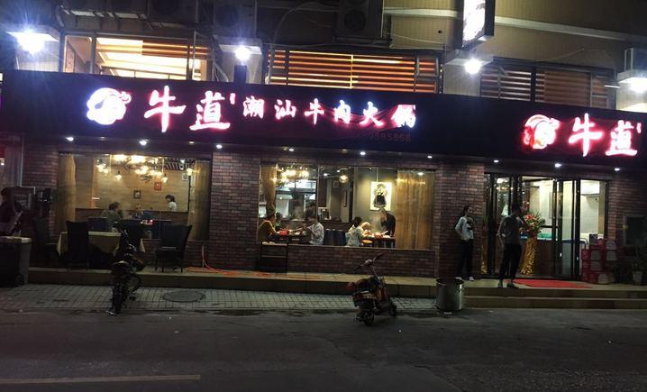 牛道潮汕牛肉火锅(津坂店)