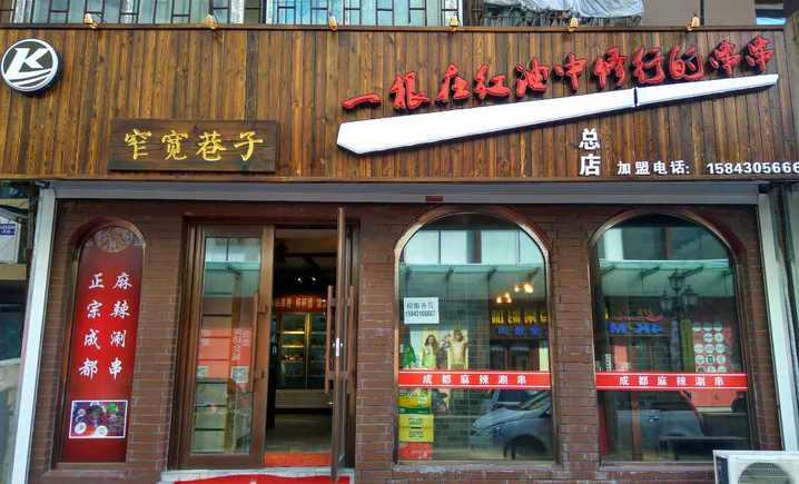 窄宽巷子(重庆路店)