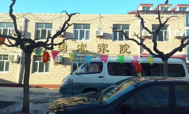 北京龙庆峡志勇农家院