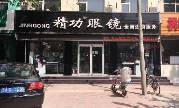 精功眼镜店(正定店)