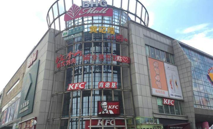 黄记煌三汁焖锅(公益西桥店)