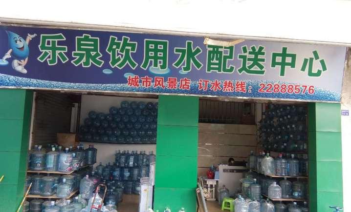 乐泉水超市(南城店)
