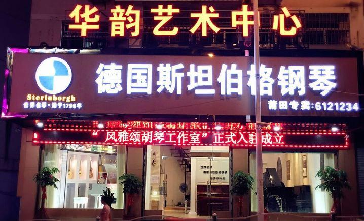 华韵艺术中心德国斯坦伯格钢琴(莆田专卖店)