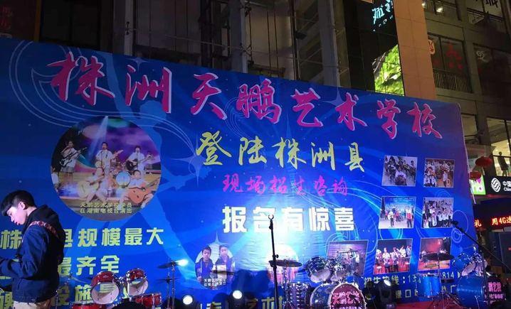 新天鹏文化传播中心