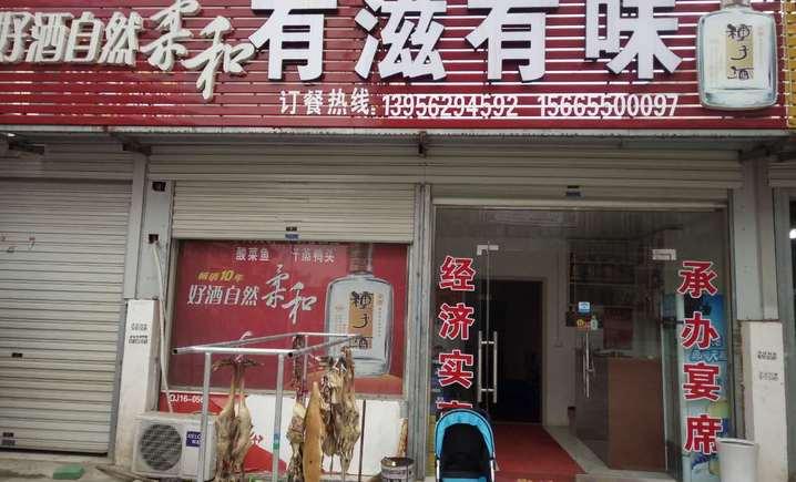 有滋有味(儒林新城尚苑店)