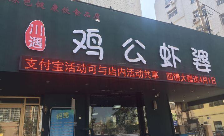 川遇鸡公虾婆(敦化路店)