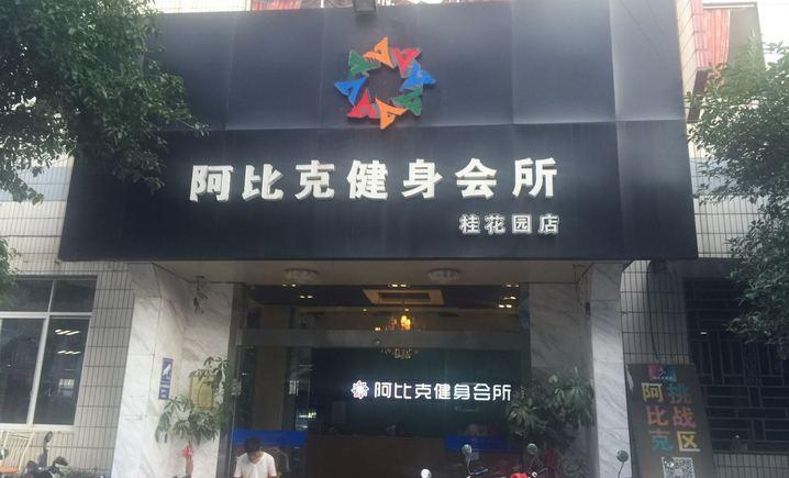 阿比克健身馆(桂花园店)