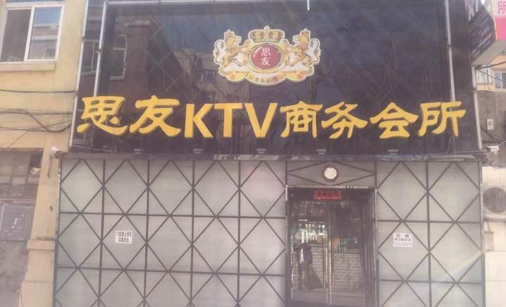 思友KTV商务会所