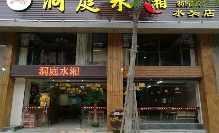 洞庭水湘(水头店)