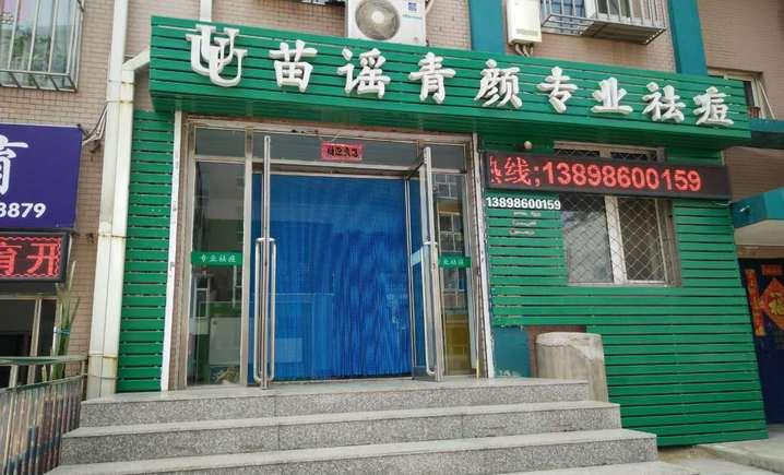 苗谣青颜专业祛痘(泉水店)