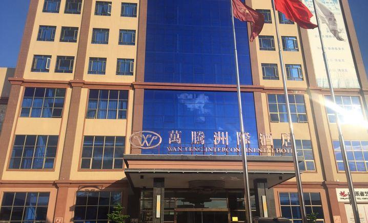 万腾洲际酒店(清溪店)