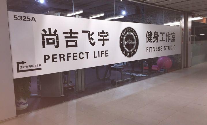 尚吉飞宇私人健身工作室