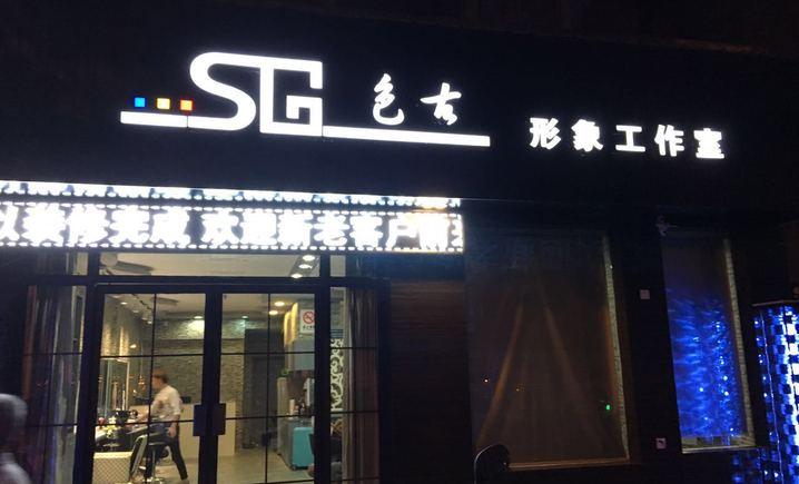 SG色古形象工作室