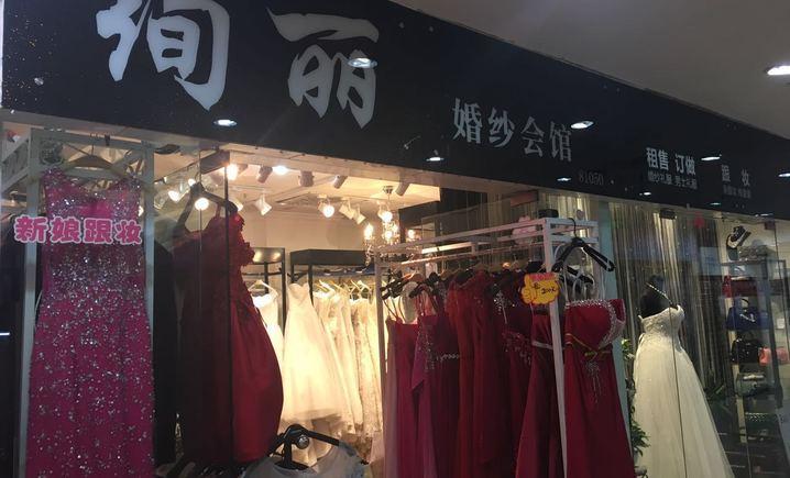 绚丽婚纱会馆(福佳店)