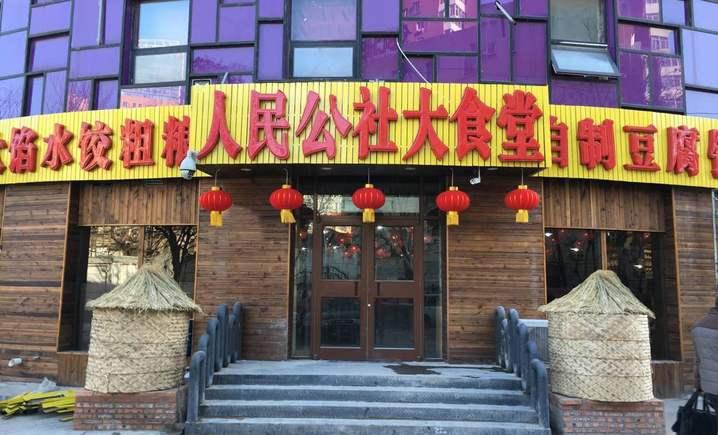 人民公社大食堂(双井店)
