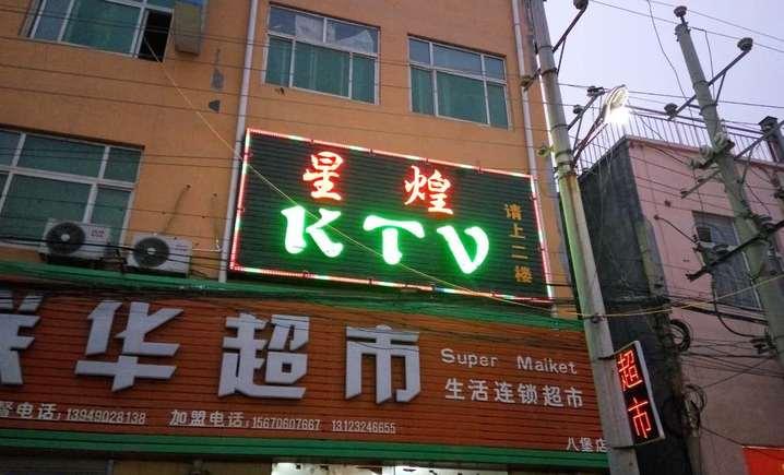 星煌KTV
