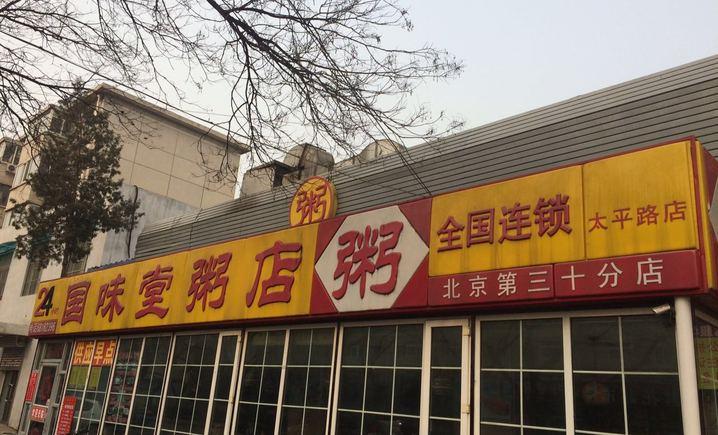 国味堂粥店