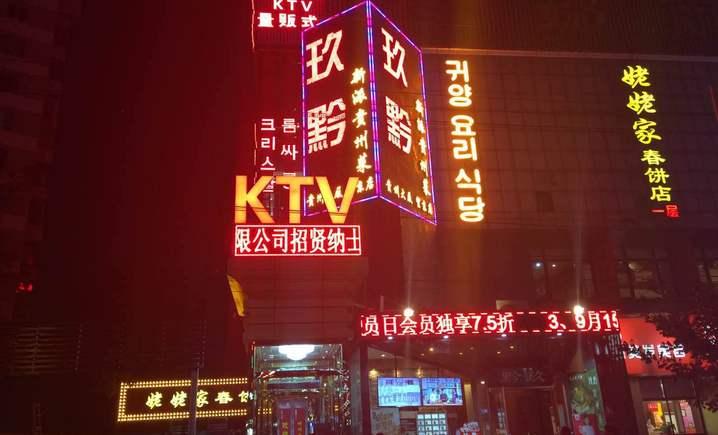 玻璃樽KTV(KTV店)