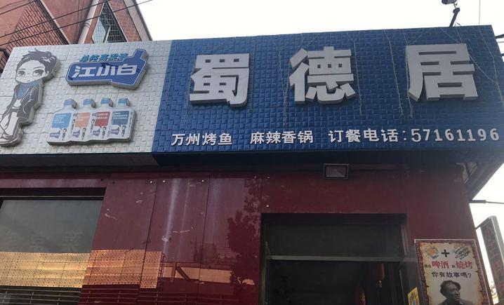 蜀德居(南湖西里店)