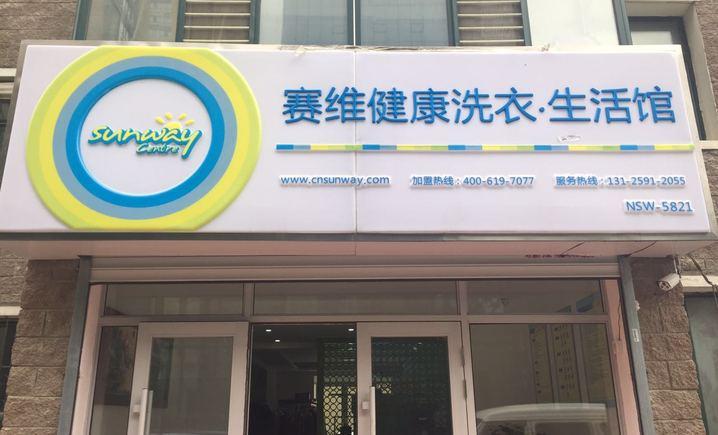 赛维健康洗衣生活馆(西典家园店)