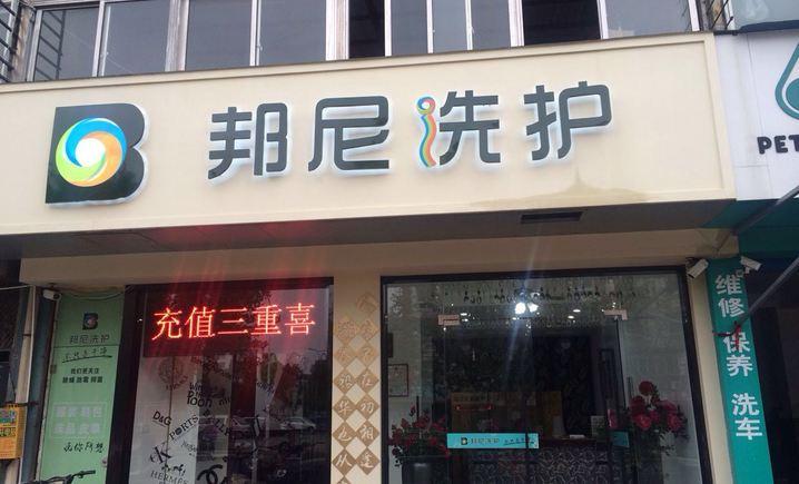 邦尼洗护(江锋路店)