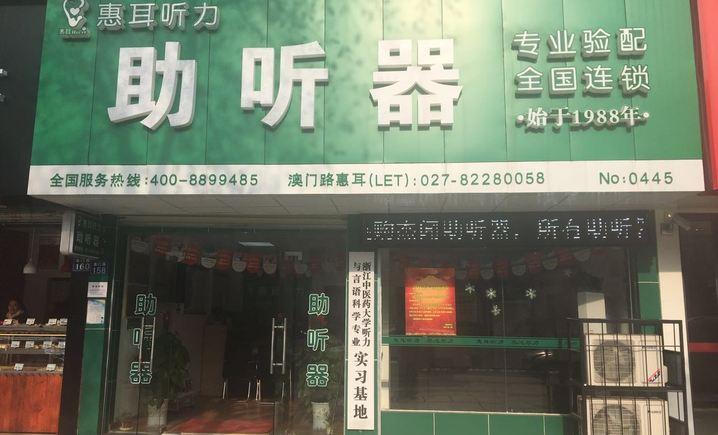 惠耳听力助听器(武汉店)