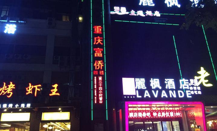 重庆富侨(南湖店)